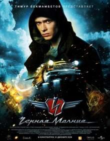 Chernaya Molniya poster